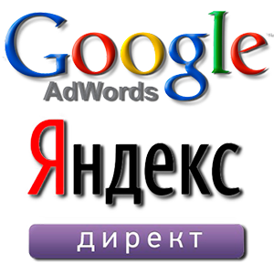 Контектсная реклама Google Adwords, Yandex Direct